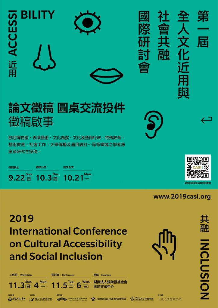 第一屆全人文化近用與社會共融國際研討會 學術論文徵稿 實務工作圓桌交流徵件 海報