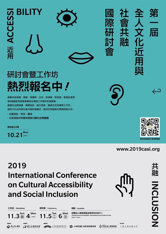 第一屆全人文化近用與社會共融國際研討會  熱烈報名中!