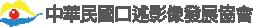 中華民國口述影像發展協會Logo
